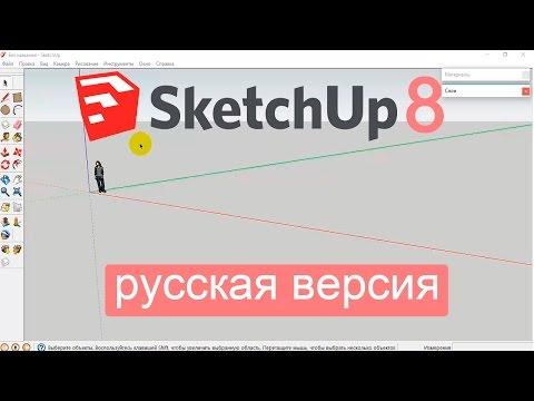 Бесплатная программа для проектирования SketchUp 8 (русская версия)