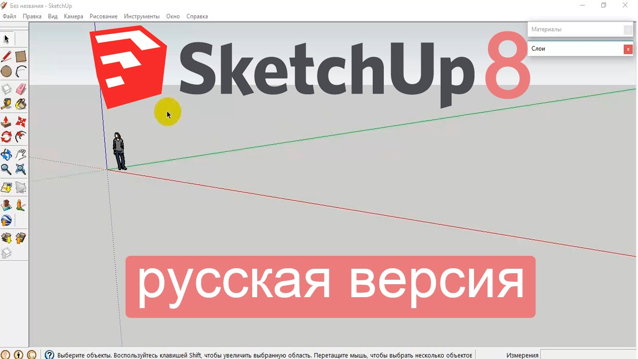 Sketchup make скачать бесплатно sketchup make 16. 1. 1450 / 17. 2. 2555.