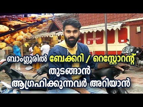 ബാംഗ്ലൂരിൽ ബേക്കറി, റെസ്റ്റോറന്റ് തുടങ്ങാൻ  ആഗ്രഹിക്കുന്നവർ അറിയാൻ | Stories from Bengaluru