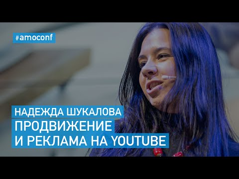 Надежда Шукалова - Продвижение и реклама на YouTube (Google)