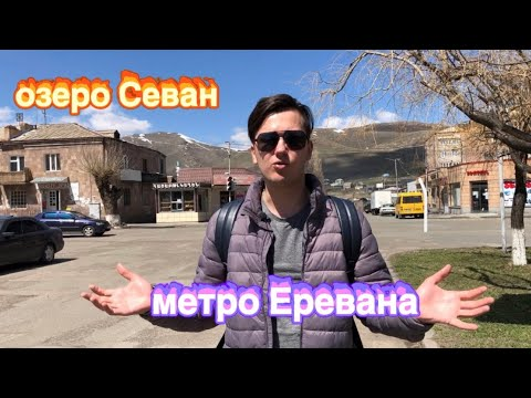 Как добраться до озера Севан из Еревана быстро и дёшево