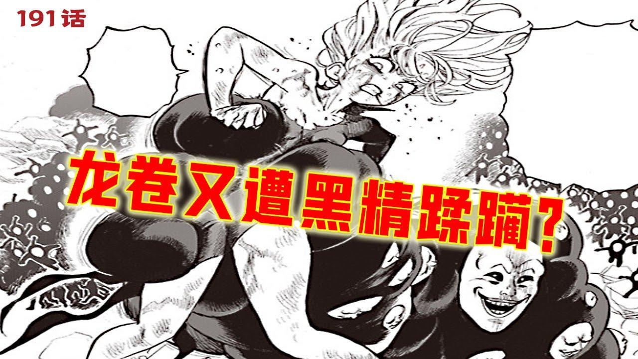 Download 【一拳超人】191话:龙卷又陷入危机!觉醒饿狼VS邦普!