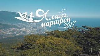 ЯЛТА МАРАФОН 2017/YALTAMARATHON 2017