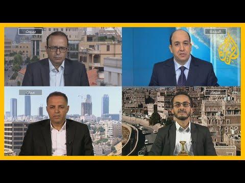 الحوثيون يعلنون استهداف العمق السعودي.. ما الأهداف؟ وما مغزى التوقيت؟ تابع الإجابة مع محللي الجزيرة