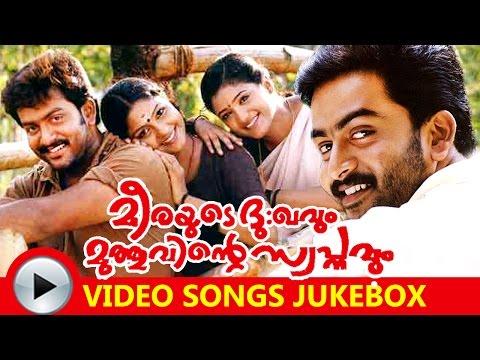 Malayalam Movie | Meerayude Dukhavum Muthuvinte Swapnavum [ 2003 ] | Video Jukebox