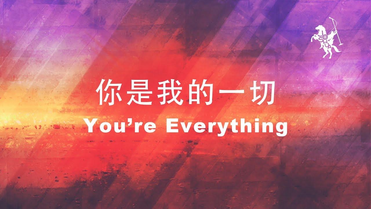 約書亞樂團 -【 你是我的一切 / You're Everything 】官方歌詞MV - YouTube