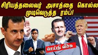Seithi Veech 18-09-2020 IBC Tamil Tv