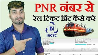 PNR Number se Train ka Ticket kaise nikale - How to Print Ticket from PNR Number Indian Railway
