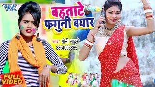 Soni Sahani 2020 का सबसे हिट होली गीत | Bahtate Faguni Beyar | Bhojpuri Holi Song