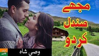 Mujhe Sandal Kar Do | Urdu Poetry Sad | Shayari Urdu Love | Wasi Shah Poetry