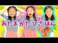 【手遊び歌】あたまかたひざぽん -童謡- 英語の歌 Head Shoulders Knees and Toes | Nursery Rhymes 童歌