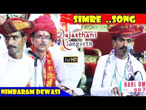 Nimbaram Devasi & Party || सिमरे  ने  || Pure Marwadi Bhajan /SAV Rajasthani