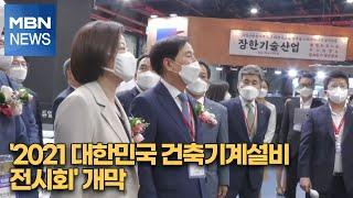 '2021 대한민국 건축기계설비전시회' 개막[MBN-i…
