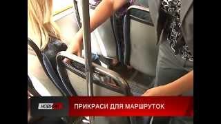 В Івано-Франківську вирішили прикрасити сидіння громадських маршруток.(, 2014-06-18T09:14:58.000Z)