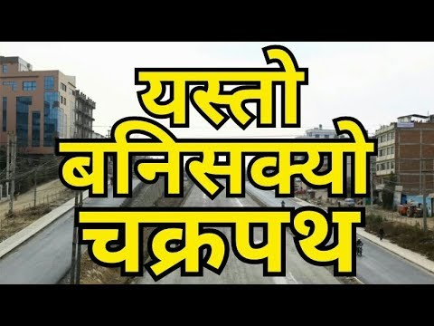 यस्तो बनाइसक्याे चीनले काठमाडौंको चक्रपथ | Kathmandu Ring road construction by China