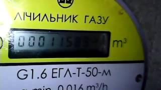 Газовий лічильник G1.6 ЕГЛ-Т-50м