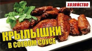 Божественно вкусные куриные крылышки в медово-соевом соусе к приходу друзей