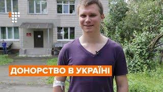 Донорство в Україні: історія Владислава Самойленка