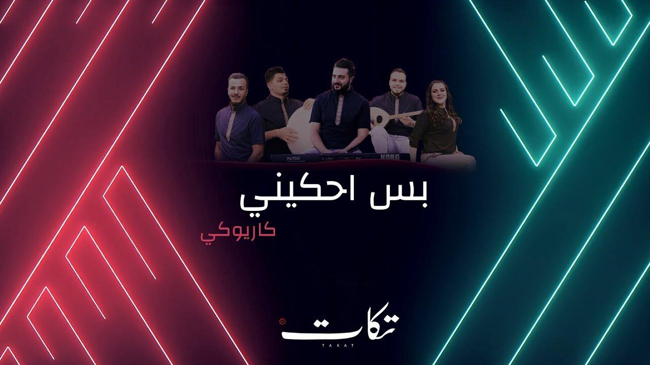 شبت بضلوعي ناره يمه الحب 7