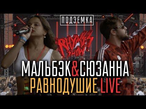 Мальбэк & Сюзанна - Равнодушие LIVE on Rhymes Show Ep.2