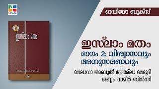 ഇസ്ലാം മതം | അദ്ധ്യായം 2 - വിശ്വാസവും അനുസരണവും | Islam Matham | Chapter 2 | Audio book Series