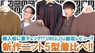 【UNIQLO U】購入前に要チェック!!新作ニット5型着比べレビュー&プレゼント企画!!