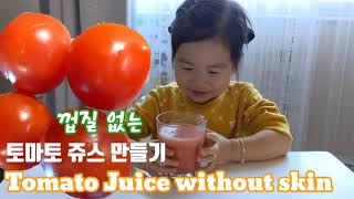 [키즈 먹방] Tomato Juice without s…