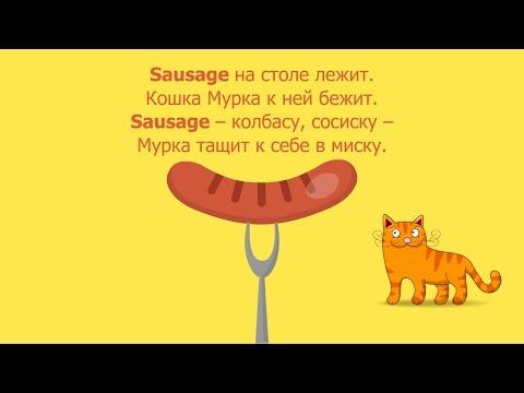 Рифмовки для детей, изучающих английский. Тема еда. Часть 1