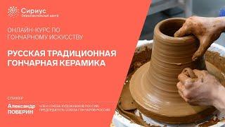 Фото Онлайн-курс по гончарному искусству русская традиционная гончарная керамика
