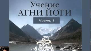 Сокровенное знание теория и практика Агни Йоги  Аудиокнига онлайн  Часть 1