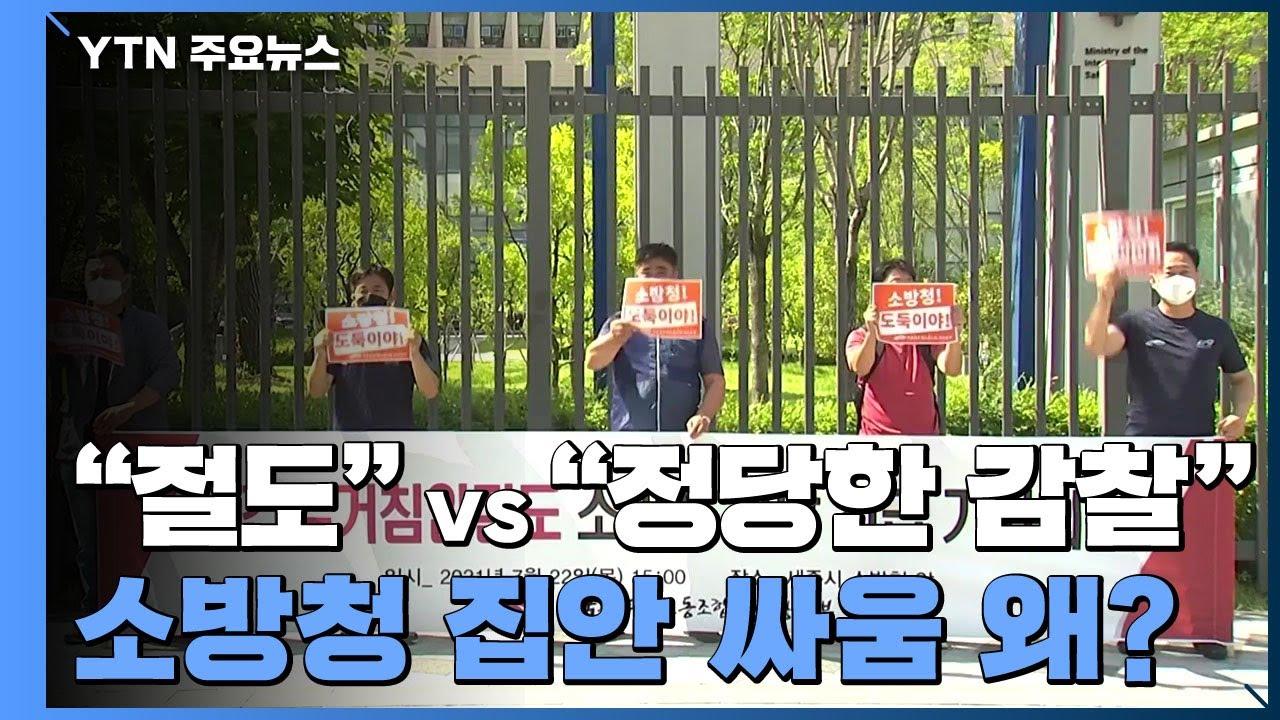 """Download """"야간 절도"""" vs """"정당한 감찰""""...소방청 집안 싸움 왜? / YTN"""