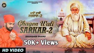 Ghagon Wali Sarkar-2 || Shamsher Shamu || New Devotional Song 2020 || JK Beats