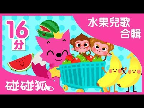 水果兒歌合辑 | 香蕉, 西瓜, 草莓 + 更多 | 碰碰狐PINKFONG