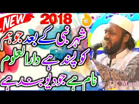 Best Naat 2018 // Dil Khairabadi || Hum Ko Pasand Hai, Darul-uloom Nam Hai Jo Deoband Hai // HD
