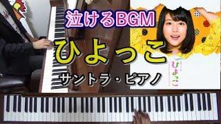 【毎週新動画UP!】 連続テレビ小説「ひよっこ」オリジナルサウンドト...