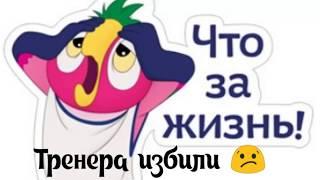 ИЗБИЛИ ТРЕНЕРА ПО КАРАТЭ 😨 АЙСБЕРГ-37 ИВАНОВО #Усмонов Комрон
