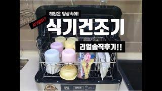 대용량 가정용 식기건조기 추천 선택 기준 쉐프본 클리쉐…