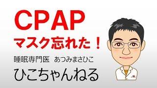 【睡眠】CPAP マスク忘れた!【睡眠時無呼吸症候群】 thumbnail