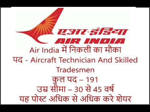 All India Vacancy - Air India Recruitment 2017, Direct Interview vacancy On 25.06.2017