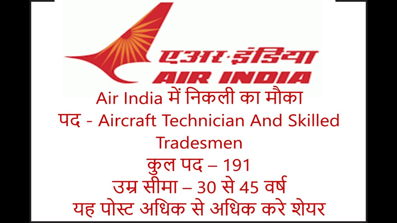 All India Vacancy - Air India Recruitment 2017, Direct Interview ...