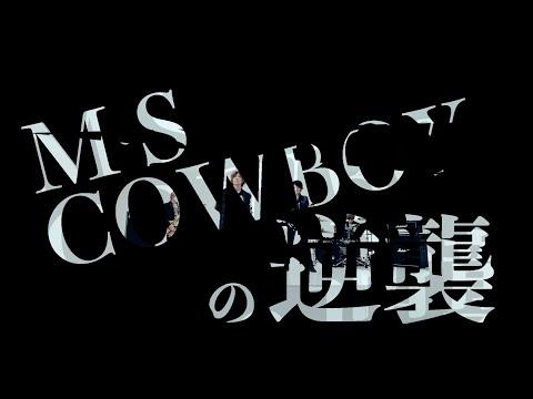 GRANRODEO / M・S COWBOYの逆襲