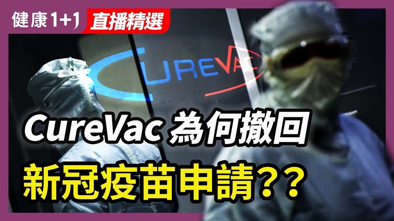 CureVac 疫苗的保護力解析   是需要戴口罩還是需要施打流感疫苗?   健康1加1 · 直播