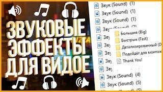НОВЫЕ ЗВУКОВЫЕ ЭФФЕКТЫ ДЛЯ ВИДЕО | ЗВУКИ ДЛЯ АНИМАЦИЯ, ПЕРЕХОДОВ (SFX) (SoundPack)