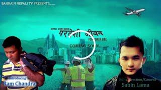 नेपाली हरु को मन छूने गीत//Pardesi Heart Toching||New Nepali Song 2018/2075