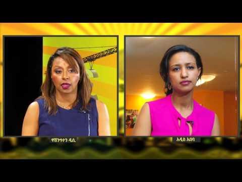 Investors Cafe with W/ro  Tsedeniya Mekebeb   TV Show