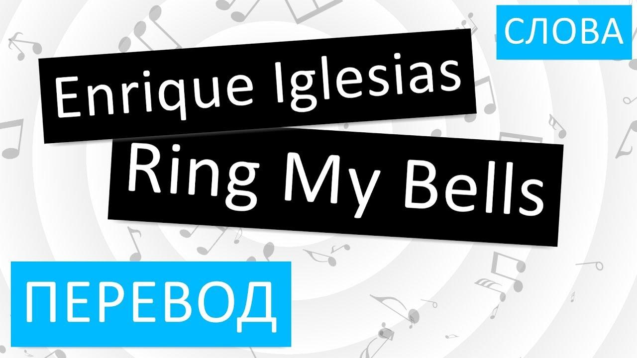 Enrique iglesias ring my bells перевод песни на русском слова.