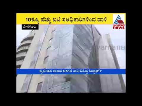 IT raids son in law of former Karnataka CM SM Krishna, Bangalore ABC Company Chain
