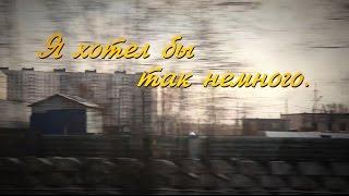 """Короткометражный фильм """"Я хотел бы так немного"""", Санкт-Петербург 2017"""