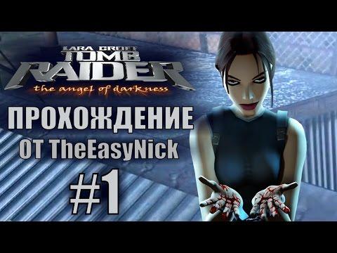 Tomb Raider: The Angel Of Darkness. Прохождение. #1. Подозреваемая.