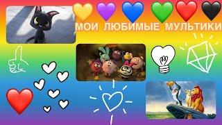 ТОП 5 МОИХ ЛУЧШИХ МУЛЬТФИЛЬМОВ...)